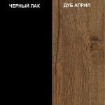 Дуб април / Чёрный лак +900грн