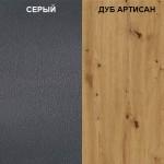 Дуб Артисан + Серый