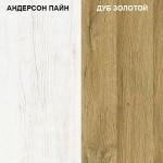 Андерсон пайн + Дуб золотой