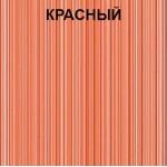 Красный в полоску