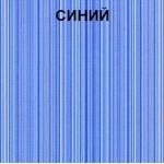 Синий в полоску