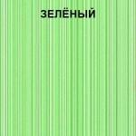 Зелёный в полоску
