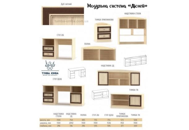 Письменный стол Дисней 2Ш МС