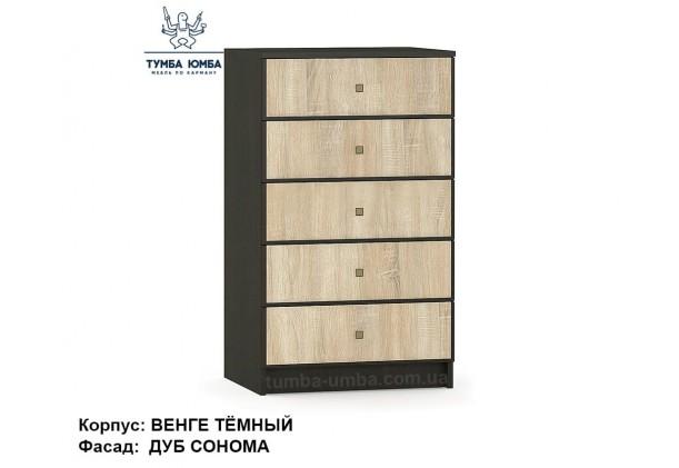 Фото недорогой современный комод Фантазия 5Ш ДСП цвет венге/дуб сонома дешево от производителя с доставкой по всей Украине в интернет-магазине TUMBA-UMBA™