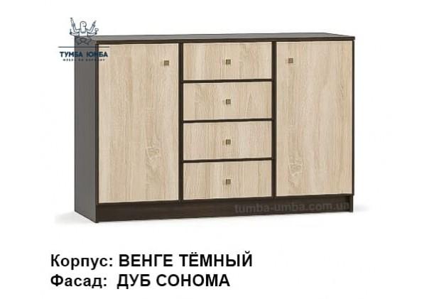 Фото недорогой современный комод Фантазия 2Д4Ш ДСП цвет венге/дуб сонома дешево от производителя с доставкой по всей Украине в интернет-магазине TUMBA-UMBA™