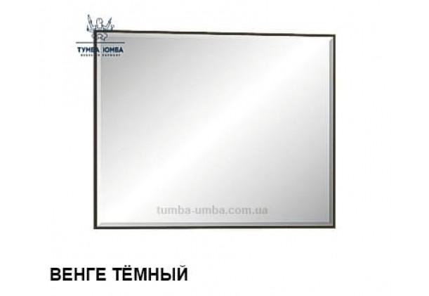Фото недорогое готовое Зеркало Фантазия на стену в зал, прихожую, спальню или офис в цвете венге дешево от производителя с доставкой по всей Украине