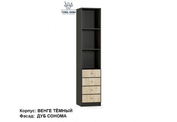 Фото недорогой стандартный открытый стеллаж Фантазия 4Ш ДСП с полками для дома и офиса в цвете Венге темный / Дуб сонома дешево от производителя с доставкой по всей Украине в интернет-магазине TUMBA-UMBA™