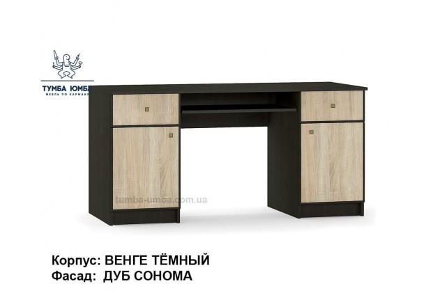 Фото недорогой современный письменный стол 2Д2Ш Фантазия ДСП цвет дуб сонома и венге дешево от производителя с доставкой по всей Украине в интернет-магазине TUMBA-UMBA™