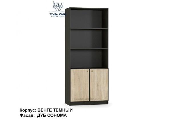 Фото недорогой стандартный открытый стеллаж Фантазия 2Д ДСП с полками для дома и офиса в цвете Венге темный / Дуб сонома дешево от производителя с доставкой по всей Украине в интернет-магазине TUMBA-UMBA™