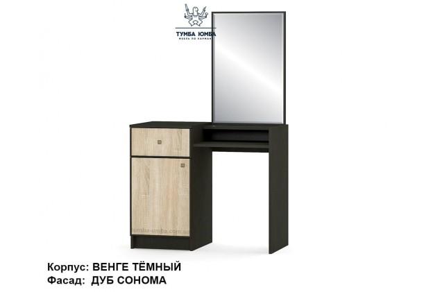 Фото женский туалетный столик Фантазия с зеркалом и тумбой для косметики в спальню или прихожую в цвете дуб сонома дешево и венге тёмный от производителя с доставкой по всей Украине