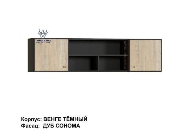 фото недорогая настенная тумба 2Д Фантазия в цвете дуб сонома/венге для книг в гостиную, над столом, кухню или прихожую дешево от производителя с доставкой по всей Украине в интернет-магазине TUMBA-UMBA™
