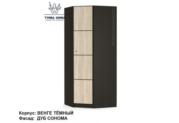 Фото недорогой готовый стандартный платяной угловой Шкаф Фантазия цвет венге/дуб сонома ДСП для одежды дешево от производителя с доставкой по всей Украине в интернет-магазине TUMBA-UMBA™