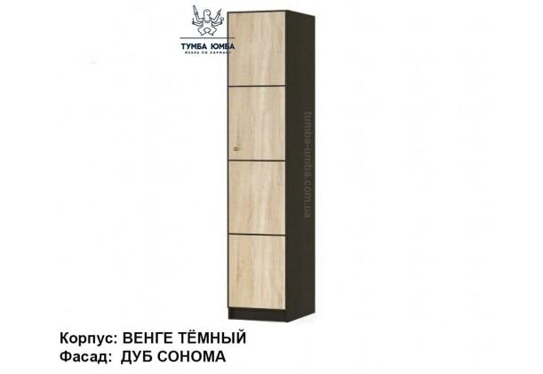 Фото недорогой стандартный мебельный пенал Фантазия 1Д ДСП с полками для дома и офиса в цвете венге тёмный дешево от производителя с доставкой по всей Украине в интернет-магазине TUMBA-UMBA™