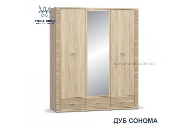 Фото недорогой стандартный шкаф для одежды Гресс 2Д1Дз3Ш ДСП  с зеркалом для дома и офиса в цвете дуб сонома дешево от производителя с доставкой по всей Украине в интернет-магазине TUMBA-UMBA™