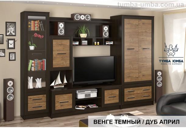Фото гостиная Каспий в цвете венге/дуб април Мебель-Сервис дешево от производителя с доставкой по всей Украине в интернет-магазине TUMBA-UMBA™