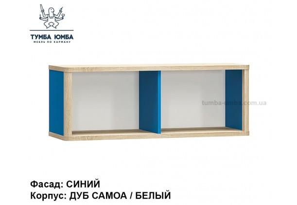 фото недорогая настенная полка Лео в синем цвете для книг в детскую, над столом дешево от производителя Мебель-Сервис с доставкой по всей Украине в интернет-магазине TUMBA-UMBA™