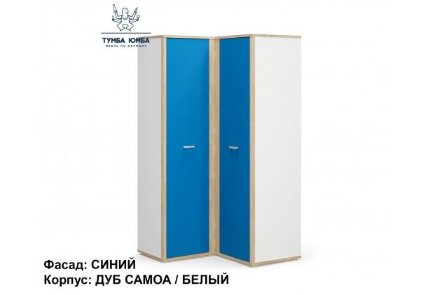 Фото недорогой готовый стандартный платяной угловой Шкаф Лео в синем цвете ДСП для одежды в детскую комнату дешево от производителя Мебель-Сервис с доставкой по всей Украине в интернет-магазине TUMBA-UMBA™