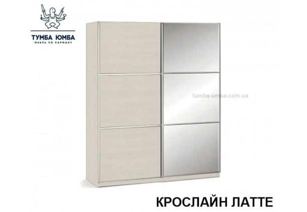 Фото недорогой готовый стандартный шкаф-купе Лондон в цвете Крослайн Латте ДСП для одежды дешево от производителя Мебель-Сервис с доставкой по всей Украине в интернет-магазине TUMBA-UMBA™