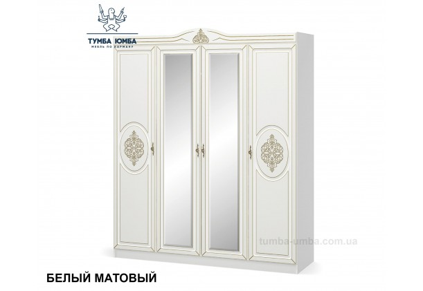 Фото недорогой готовый стандартный платяной Шкаф 4Д Милан цвет белый МДФ для одежды с зеркалами дешево от производителя с доставкой по всей Украине в интернет-магазине TUMBA-UMBA™