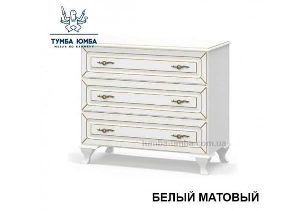 Фото недорогой современный комод Милан МДФ белого цвета от производителя с доставкой по всей Украине в интернет-магазине TUMBA-UMBA™