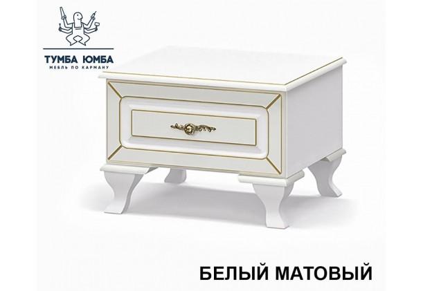 Фото недорогие прикроватные тумбочки в спальню Милан в классическом стиле белый цвет ДСП с патинй с ящиком дешево от производителя с доставкой по всей Украине