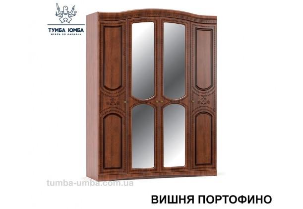 Фото недорогой готовый стандартный платяной Шкаф 4Д Милано цвет Вишня Портофино МДФ для одежды с зеркалами дешево от производителя с доставкой по всей Украине в интернет-магазине TUMBA-UMBA™