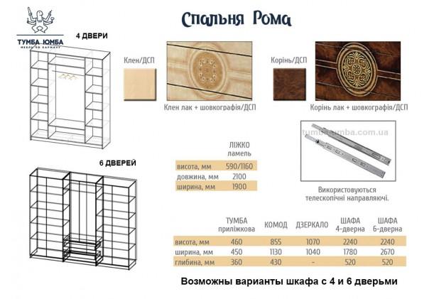 Шкаф одёжный 6Д Рома