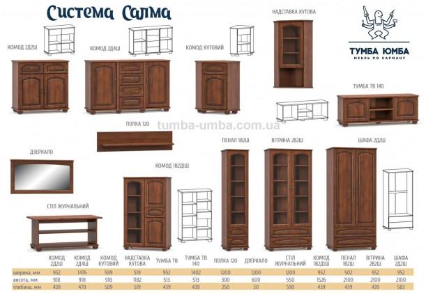 Шкаф одёжный Салма МДФ МС