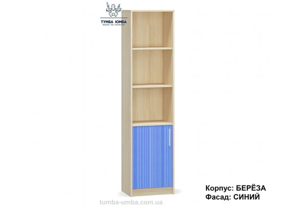 Фото недорогой стандартный открытый стеллаж Симба ДСП с полками для детской комнаты в цвете берёза/синий дешево от производителя с доставкой по всей Украине в интернет-магазине TUMBA-UMBA™