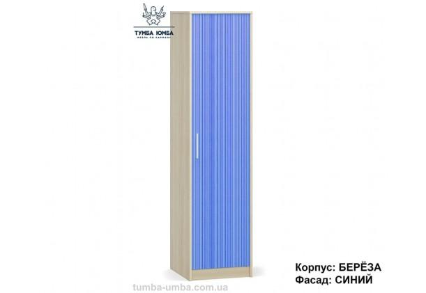 Фото недорогой стандартный закрытый стеллаж Симба ДСП с полками для детской комнаты в цвете берёза/синий дешево от производителя с доставкой по всей Украине в интернет-магазине TUMBA-UMBA™