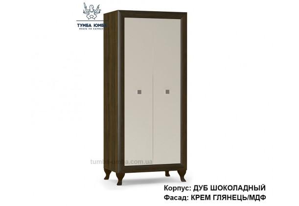 Фото недорогой готовый стандартный платяной Шкаф 2Д Парма МДФ цвет дуб шоколадный/крем глянец для одежды с ящиком дешево от производителя с доставкой по всей Украине в интернет-магазине TUMBA-UMBA™