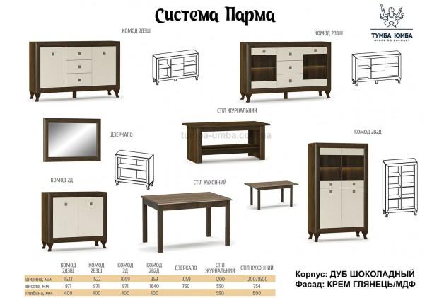 Комод Парма 2Д3Ш МДФ МС