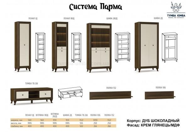 Шкаф одёжный Парма МДФ МС