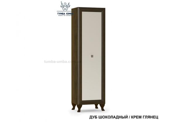 Фото недорогой стандартный мебельный пенал Парма 1Д ДСП с полками для дома и офиса в цвете дуб шоколадный/крем глянец дешево от производителя с доставкой по всей Украине в интернет-магазине TUMBA-UMBA™