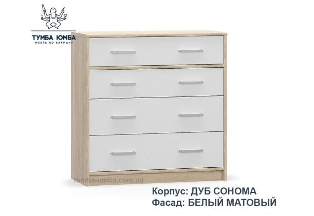 Фото недорогой современный комод Типс 4Ш ДСП цвет дуб сонома/белый дешево от производителя с доставкой по всей Украине в интернет-магазине TUMBA-UMBA™