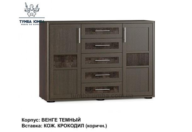 Фото недорогой современный комод Токио 2Д 5Ш ДСП цвет Венге темный дешево от производителя Мебель-Сервис с доставкой по всей Украине в интернет-магазине TUMBA-UMBA™