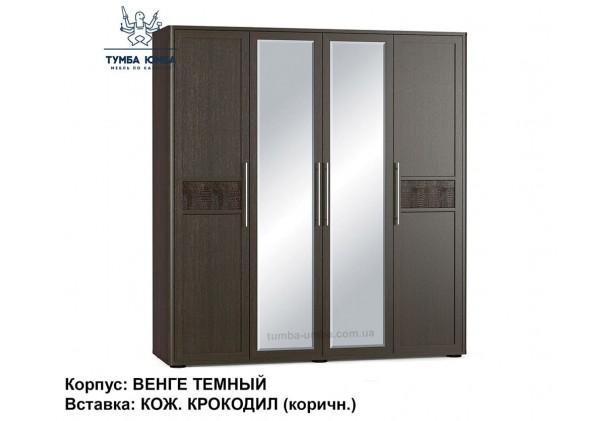 Фото недорогой готовый стандартный платяной Шкаф 4Д Токио цвет Венге темный / Кожаная вставка Крокодил коричневый ДСП для одежды дешево от производителя с доставкой по всей Украине в интернет-магазине TUMBA-UMBA™