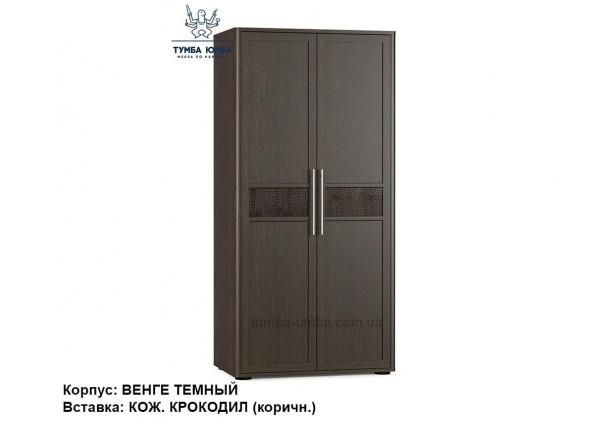 Фото недорогой готовый стандартный платяной Шкаф 2Д Токио цвет Венге темный / Кожаная вставка Крокодил коричневый ДСП для одежды дешево от производителя с доставкой по всей Украине в интернет-магазине TUMBA-UMBA™