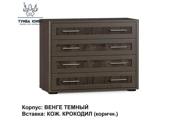 Фото недорогой современный комод Токио 4Ш ДСП цвет Венге темный дешево от производителя с доставкой по всей Украине в интернет-магазине TUMBA-UMBA™