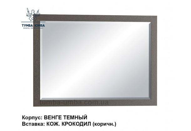 Фото недорогое готовое Зеркало Токио на стену в зал, прихожую, спальню или офис в цвете венге дешево от производителя с доставкой по всей Украине