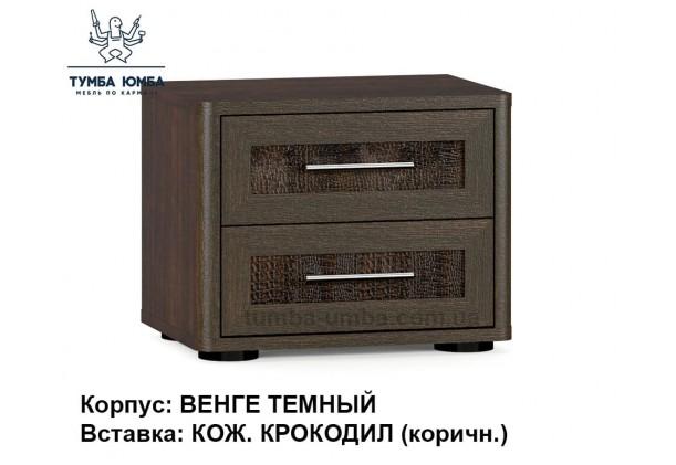 Фото недорогие современные прикроватные тумбочки в спальню Токио цвет ДСП венге тёмный с кожаными вставками с ящиками дешево от производителя с доставкой по всей Украине