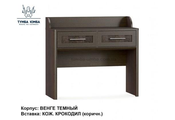 Фото женский туалетный столик Токио 2Ш с ящиками для косметики в спальню или прихожую в цвете венге тёмный дешево от производителя Мебель Сервис с доставкой по всей Украине