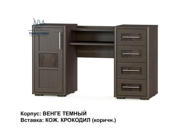 Фото женский туалетный столик Токио 1Д+4Ш с ящиками для косметики в спальню или прихожую в цвете Венге темный / Кожаная вставка Крокодил коричневый дешево от производителя Мебель Сервис с доставкой по всей Украине
