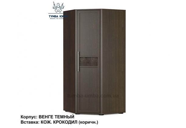 Фото недорогой готовый стандартный платяной угловой Шкаф Токио цвет Венге темный / Кожаная вставка Крокодил коричневый для одежды дешево от производителя Мебель-Сервис с доставкой по всей Украине в интернет-магазине TUMBA-UMBA™