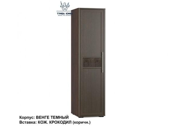 Фото недорогой стандартный мебельный пенал Токио 1Д ДСП с полками для дома и офиса в цвете венге тёмный дешево от производителя с доставкой по всей Украине в интернет-магазине TUMBA-UMBA™