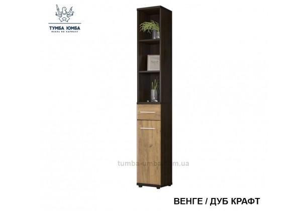 Фото недорогой стандартный мебельный распашной пенал Трио ДСП с полками для дома и офиса в цвете венге / дуб крафт дешево от производителя с доставкой по всей Украине