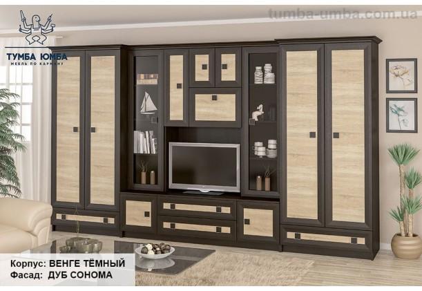 Фото гостиная Тристан Мебель-Сервис дешево от производителя с доставкой по всей Украине в интернет-магазине TUMBA-UMBA™