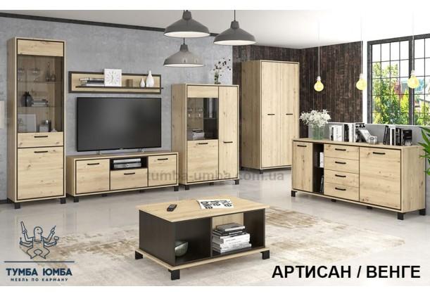 фото модульная мебель Велс для гостиной цвет артисан/венге в интерьере дешево от производителя с доставкой по всей Украине в интернет-магазине TUMBA-UMBA™