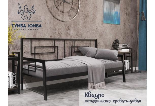 фото стандартная односпальная металлическая кровать-диван Квадро Металл-Дизайн в спальню, на дачу или в гостиницу дешево от производителя с доставкой по всей Украине