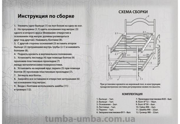 Двухъярусная металлическая кровать Маргарита (разборная)